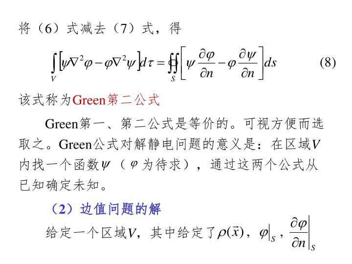 将(6)式减去(7)式,得