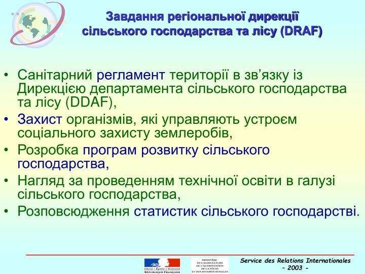 Завдання регіональної дирекції сільського господарства та лісу