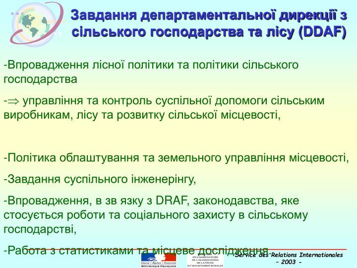 Завдання департаментальної дирекції
