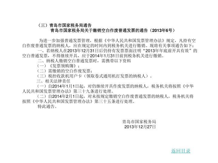 (三)青岛市国家税务局通告