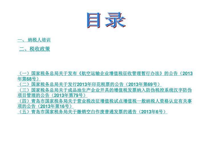 (一)国家税务总局关于发布