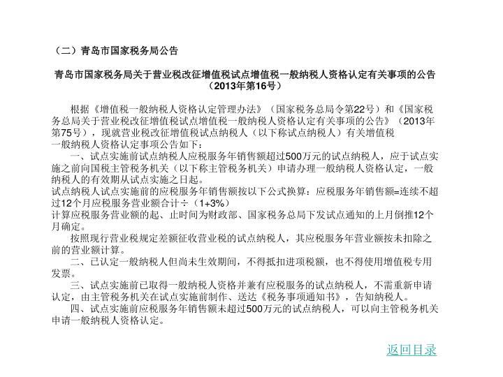 (二)青岛市国家税务局公告  