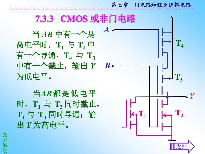 7.3.3   CMOS