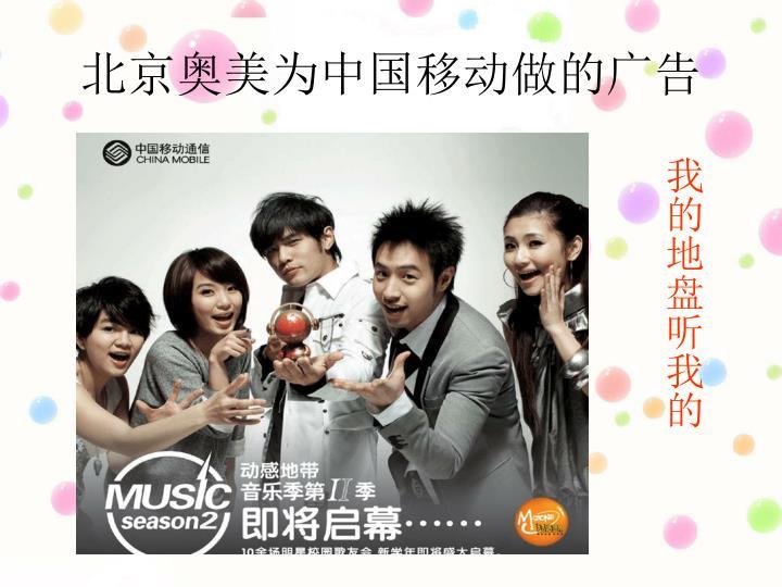 北京奥美为中国移动做的广告