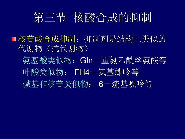 第三节  核酸合成的抑制