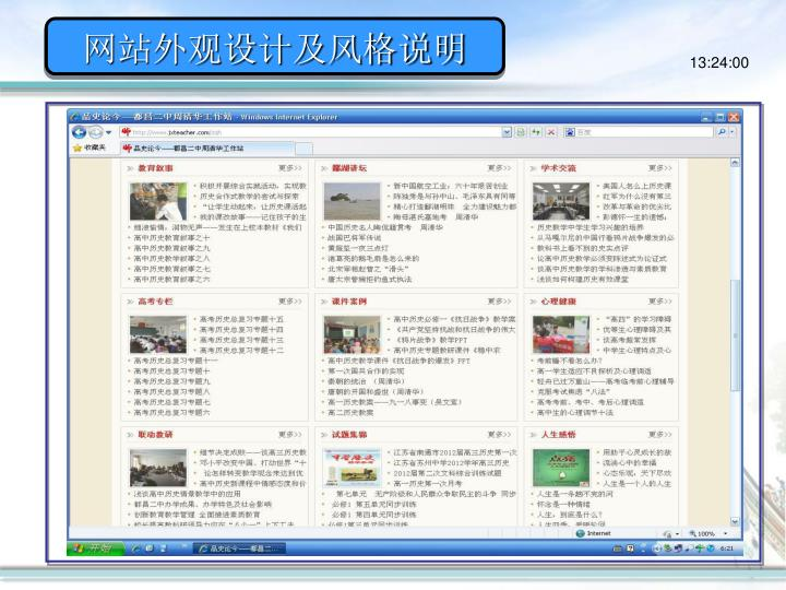 网站外观设计及风格说明