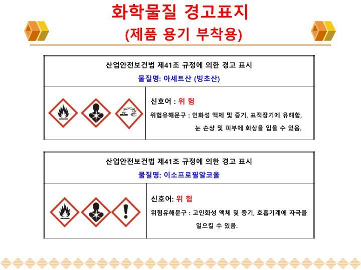 화학물질 경고표지