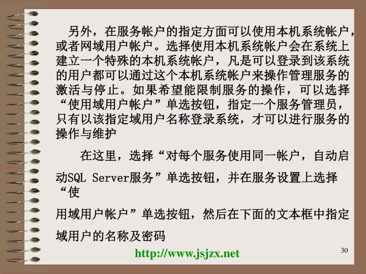 """另外,在服务帐户的指定方面可以使用本机系统帐户,或者网域用户帐户。选择使用本机系统帐户会在系统上建立一个特殊的本机系统帐户,凡是可以登录到该系统的用户都可以通过这个本机系统帐户来操作管理服务的激活与停止。如果希望能限制服务的操作,可以选择""""使用域用户帐户""""单选按钮,指定一个服务管理员,只有以该指定域用户名称登录系统,才可以进行服务的操作与维护"""