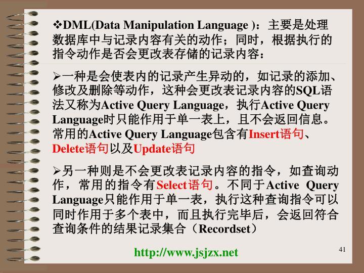 DML(Data Manipulation Language )