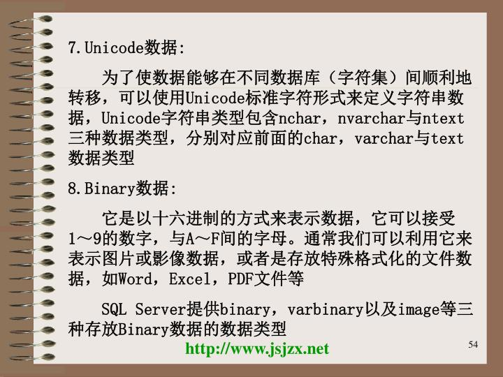 7.Unicode