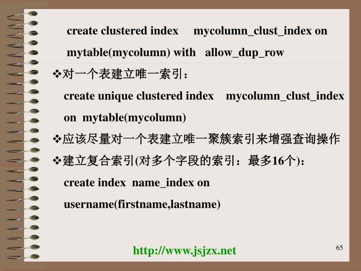 create clustered index     mycolumn_clust_index on