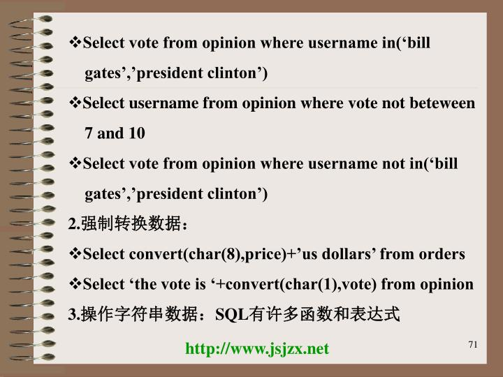 Select vote from opinion where username in('bill