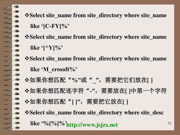 Select site_name from site_directory where site_name