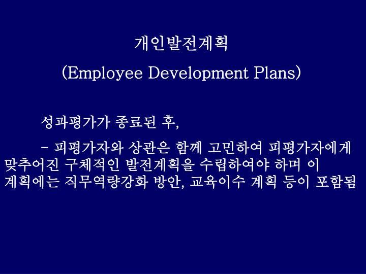개인발전계획