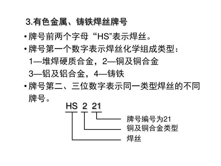 HS  2  21