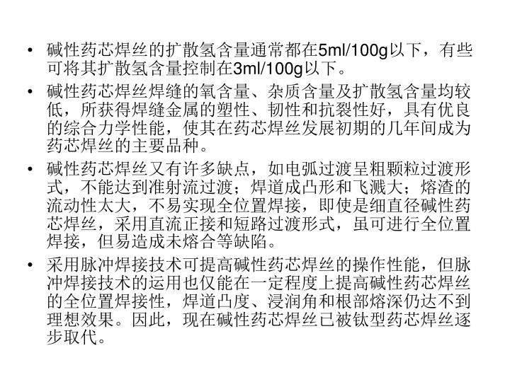 碱性药芯焊丝的扩散氢含量通常都在