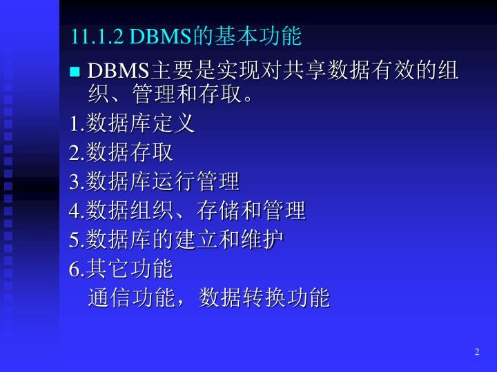 11.1.2 DBMS