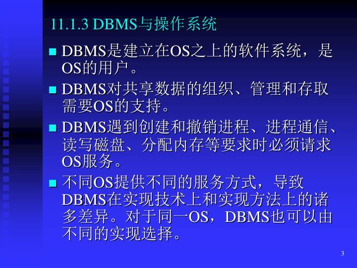 11.1.3 DBMS