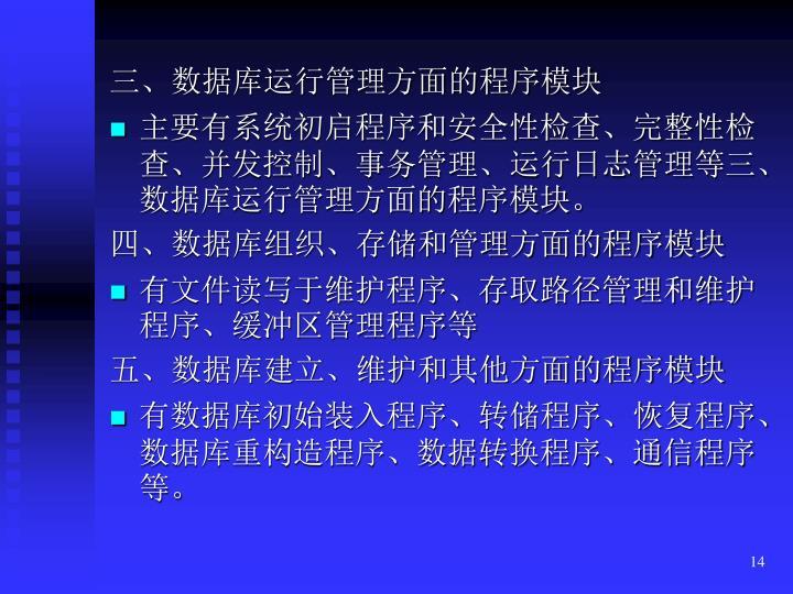 三、数据库运行管理方面的程序模块