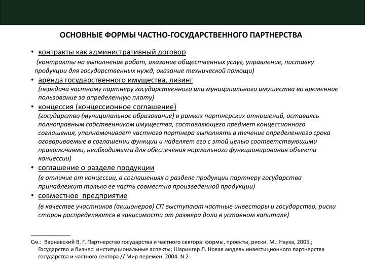 контракты как административный договор