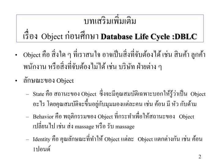 Object database life cycle dblc