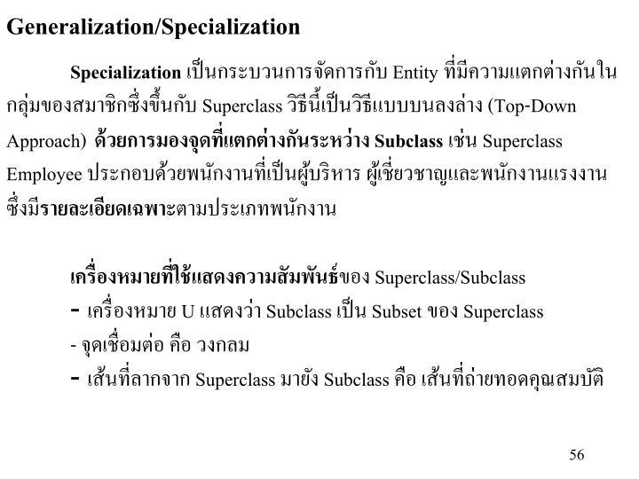 Generalization/Specialization