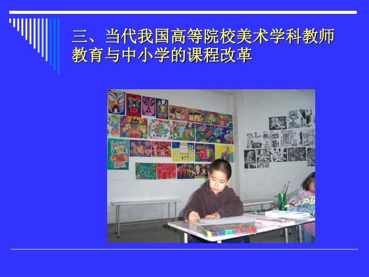 三、当代我国高等院校美术学科教师教育与中小学的课程改革