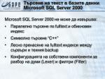 microsoft sql server 20002