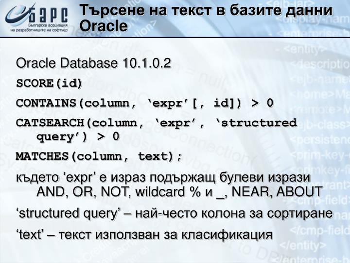 Търсене на текст в базите данни