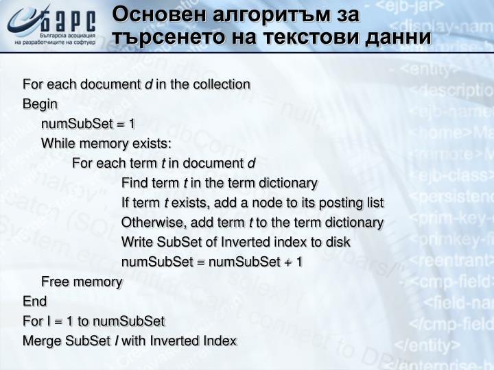 Основен алгоритъм за търсенето на текстови данни