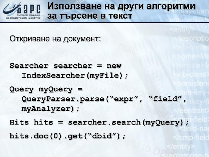 Използване на други алгоритми за търсене в текст