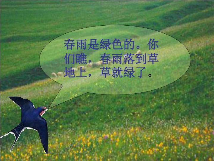 春雨是绿色的。你们瞧,春雨落到草地上,草就绿了