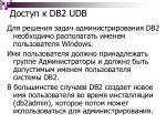 db 2 udb