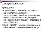 db 2 udb1