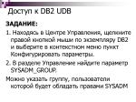 db 2 udb2