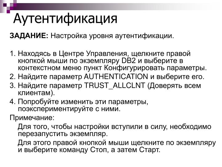 Аутентификация
