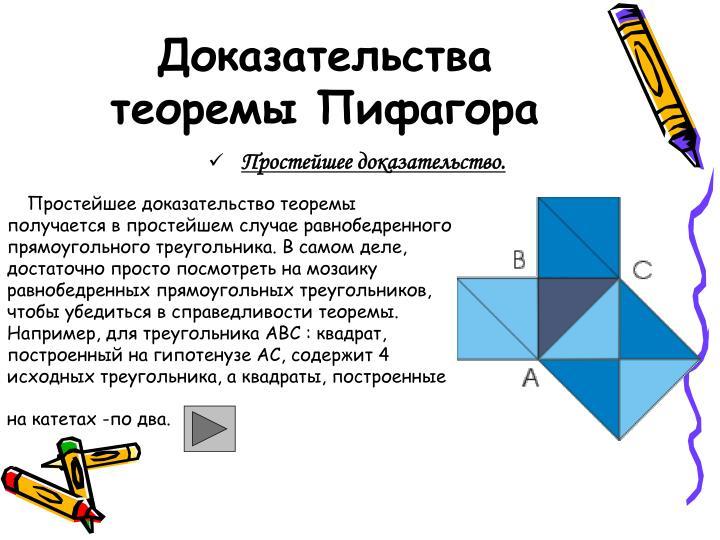 Доказательства теоремы Пифагора