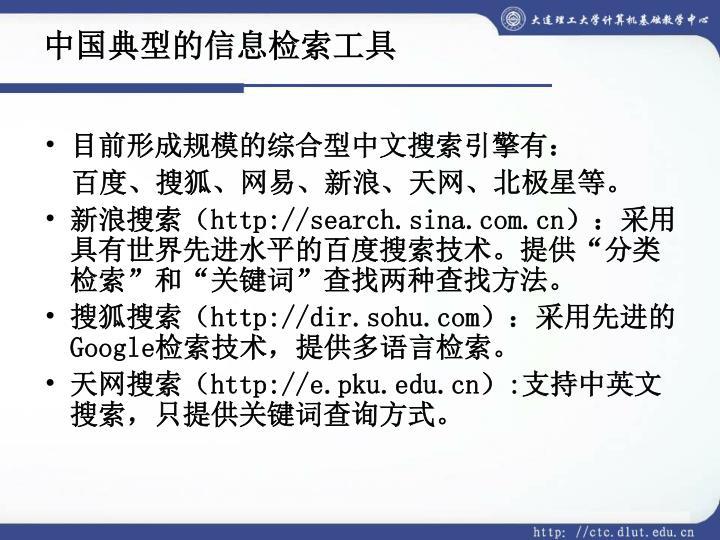 中国典型的信息检索工具