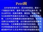 petri1