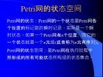 petri12