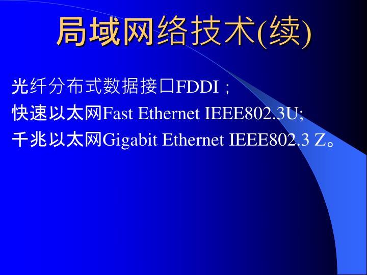 局域网络技术
