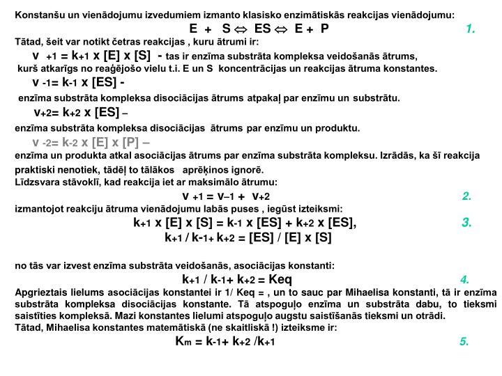 Konstanšu un vienādojumu izvedumiem izmanto klasisko enzimātiskās reakcijas vienādojumu: