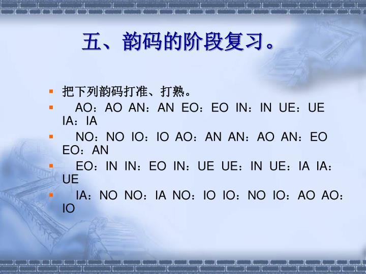五、韵码的阶段复习。