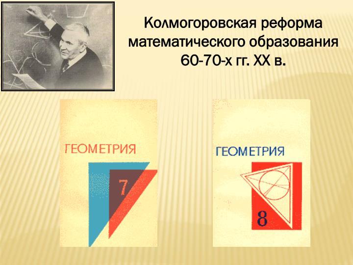 Колмогоровская