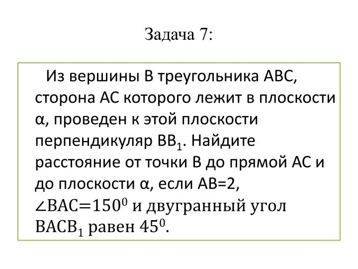 Задача 7: