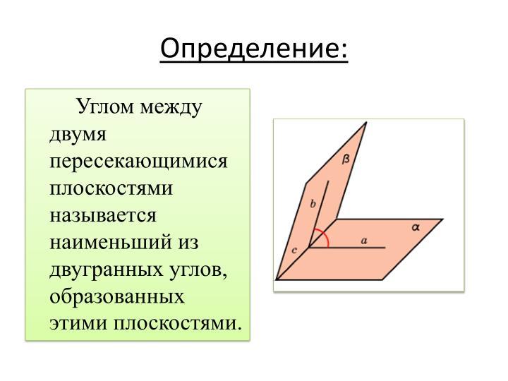 Определение: