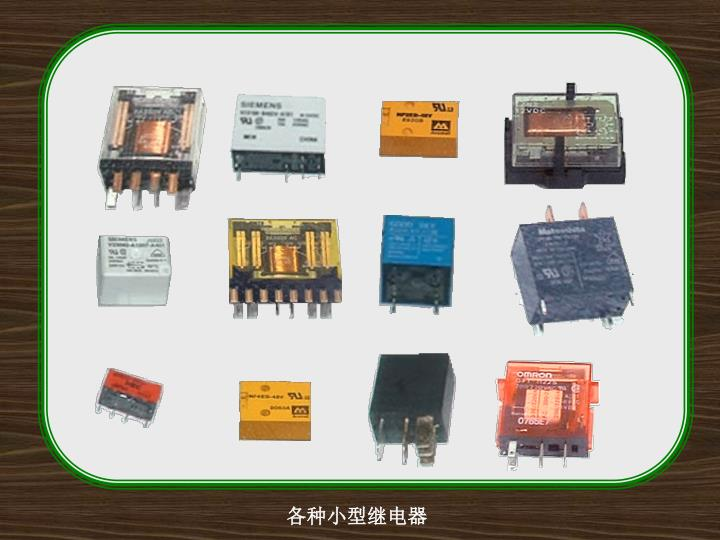 各种小型继电器