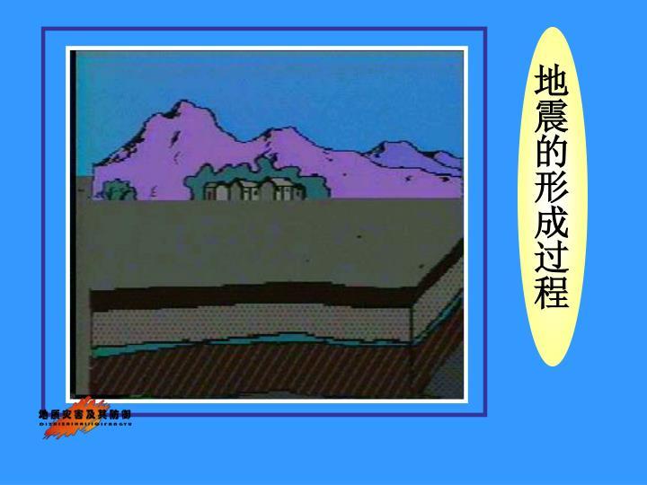 地震的形成过程