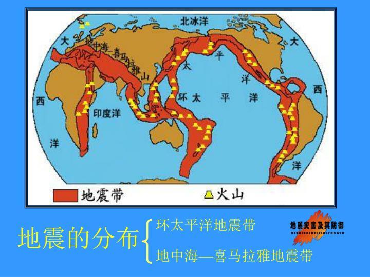 环太平洋地震带