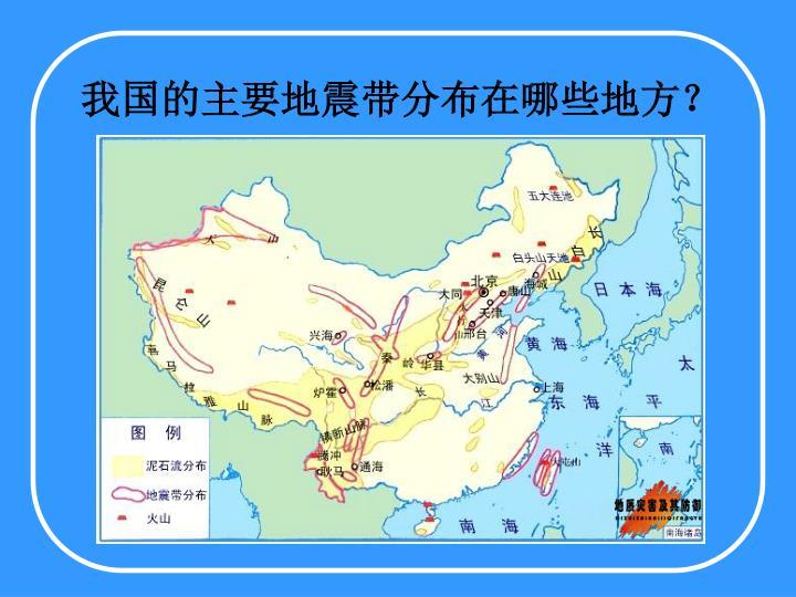 我国的主要地震带分布在哪些地方?